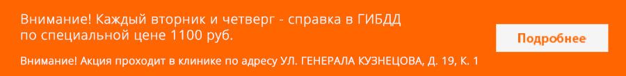 Справки в ГИБДД / ГАИ