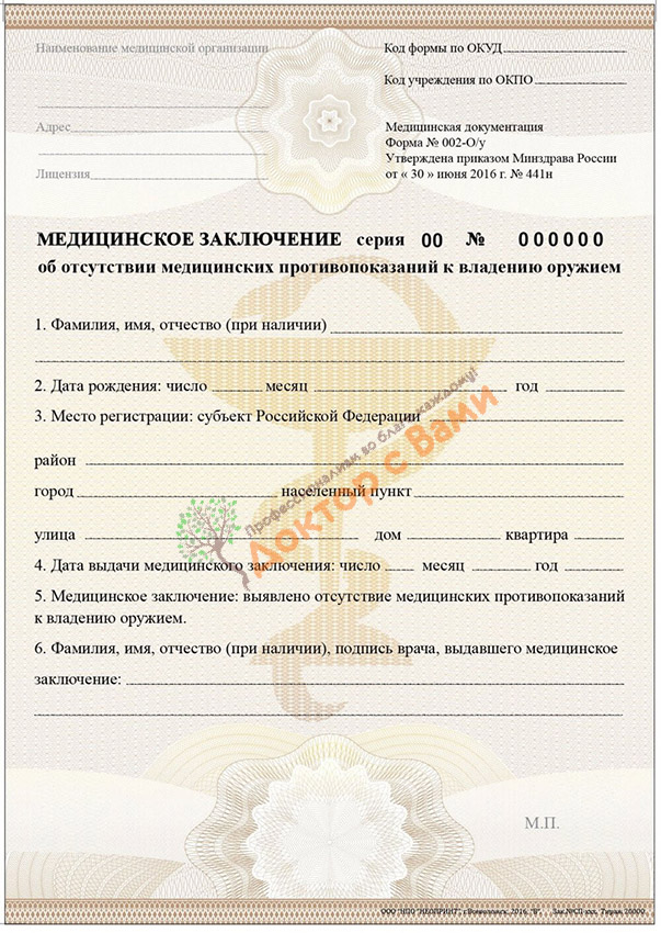 Медицинская справка для государственной службы люберцы Справка 082 у Шелепихинский мост