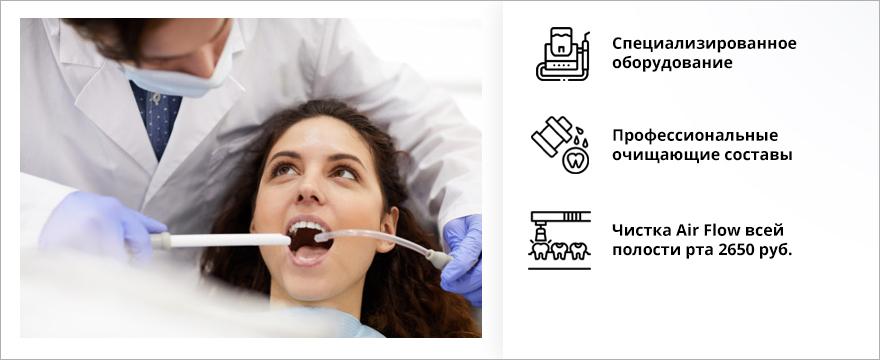 Чистка зубов в Красногорске