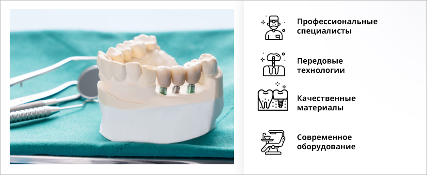 Имплантация зубов в Красногорске