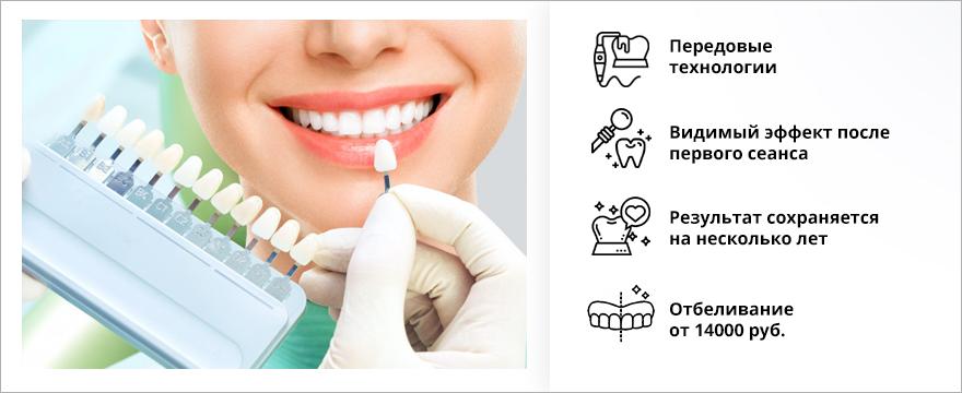 Отбеливание зубов в Красногорске