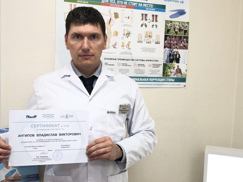 Изготовление ортопедических стелек Антипов ВВ