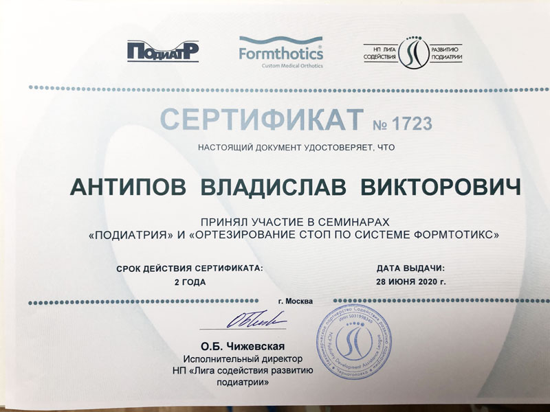 Фортотикс сертификат