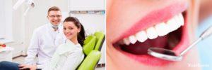 Профессиональная чистка зубов Бульвар Рокоссовского